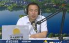 济南水务集团董事长 魏洪军