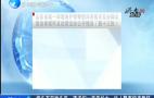 山东省第一环境保护督察组向济南市交办群众信访举报件及边督边改公开情况(第十三批)