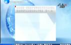 山东省第一环境保护督察组向济南市交办群众信访举报件及边督边改公开情况(第十二批)