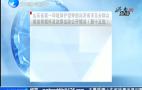 山东省第一环境保护督察组向济南市交办群众信访举报件及边督边改公开情况(第十五批)