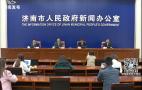 【2021.04.30】新闻发布会完整视频:济南市2021年一季度生态环境质量状况