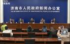 【2021.04.20】新闻发布会完整视频:权威介绍第四届中国·济南新动能国际高层次人才创新创业大赛相关工作情况