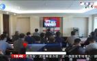 """全市""""五一""""假日文化和旅游市场工作电视电话会议召开"""