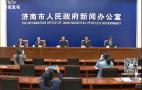 【2021.04.21】新闻发布会完整视频:济南市增选玫瑰为市花相关情况介绍