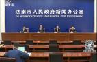 【2021.05.18】新闻发布会完整视频:济南市关于《排污许可管理条例》贯彻落实情况
