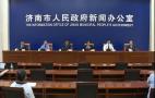 【2021.06.28】新闻发布会完整视频:权威发布济南政法队伍教育整顿进展情况