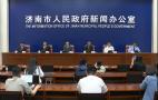 【2021.06.29】新闻发布会完整视频:权威发布济南市安全生产工作相关情况