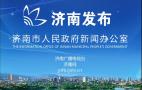 【2021.06.18】新闻发布会完整视频:济南:发布解读《关于加快新能源汽车推广应用的若干政策》