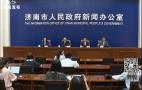【2021.07.07第二场】新闻发布会完整视频:权威发布关于2021第46届中国国际医疗器械(山东)博览会相关情况