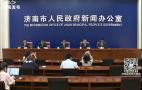 【2021.07.07】新闻发布会完整视频:权威发布《关于加快济南新旧动能转换起步区建设的意见》