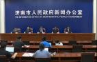 【2021.07.05】新闻发布会完整视频:权威发布解读《关于加快济南新旧动能转换起步区建设的意见》