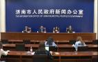 【2021.07.09】新闻发布会完整视频:权威发布解读《关于加快济南新旧动能转换起步区建设的意见》