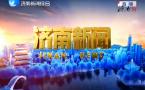 济南新闻20181015完整版