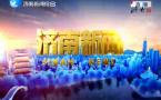 济南新闻20190213完整版