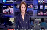 纪念伟大胜利  传承红色基因——特别报道:历史上的今天(一) 济南新闻20180916
