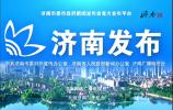 【2018.12.28】新闻发布会完整视频:济南第四次全国经济普查情况