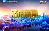 济南新闻20190311完整版