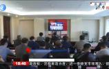 """全市""""五一""""假日文化和旅游市場工作電視電話會議召開"""