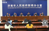 【2021.05.13】新闻发布会完整视频:济南权威发布解读《济南节水典范城市建设方案》