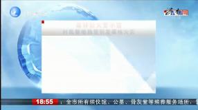 森林防火警示窗 村民整地烧荒引发森林火灾  2020年4月12日济南新闻