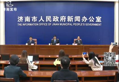 【2021.04.23】新闻发布会完整视频:济南市知识产权工作的相关情况