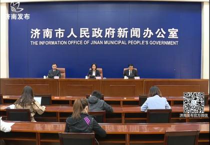 【2021.04.29】新闻发布会完整视频:济南市2021年第一季度经济社会发展情况