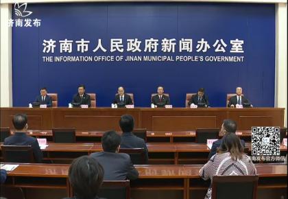 【2021.10.14】新闻发布会完整视频:权威发布解读《中国(山东)自由贸易试验区济南片区法治化营商环境提升三年行动方案(2021-2023年)》