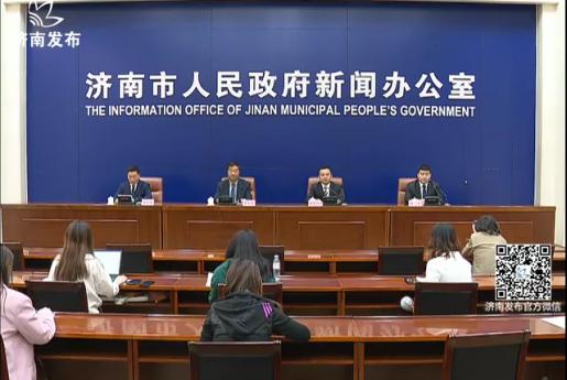 【2021.04.30第二场】新闻发布会完整视频:中国(山东)自由贸易试验区济南片区工作情况