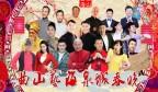 曲山艺海泉城春晚哪个节目是你最爱?快来投票!