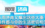 围观济南 《济南市禁止燃放烟花爆竹的规定》开始正式施行