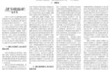 《人民法院报》刊发济南中院党组书记、院长张爱云的文章?