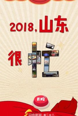 2018,山东很忙!看政府报告里提到2018年哪些大事?