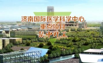 济南国际医学科学中心重点项目集中开工